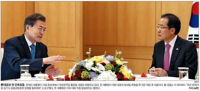 조선일보 4월14일 1면 사진