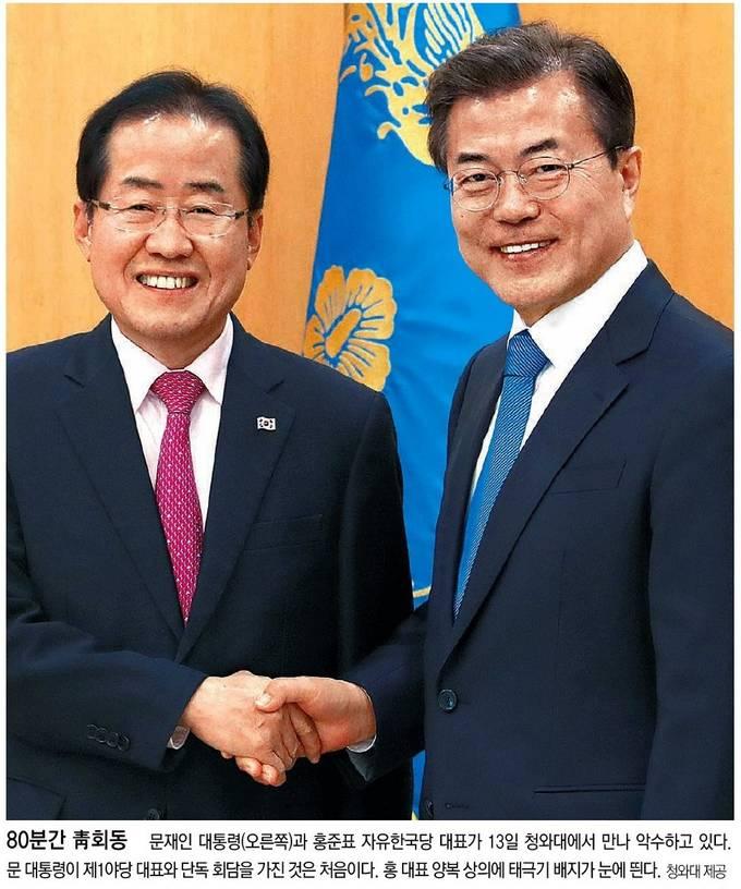 동아일보 4월 14일 1면 사진