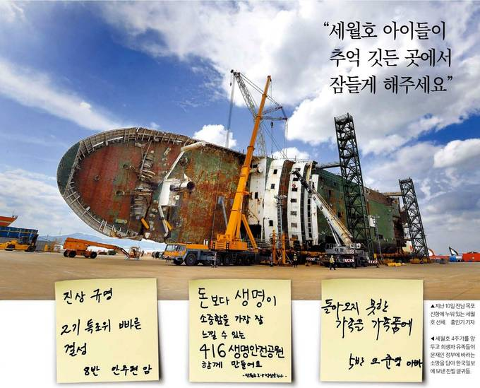 한국일보 4월14일 1면 사진