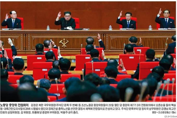 세계일보 23일자 1면 사진 캡처.