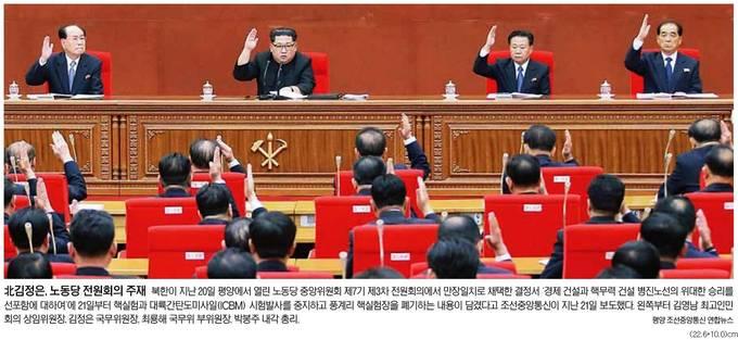 서울신문 23일자 1면 사진 캡처.