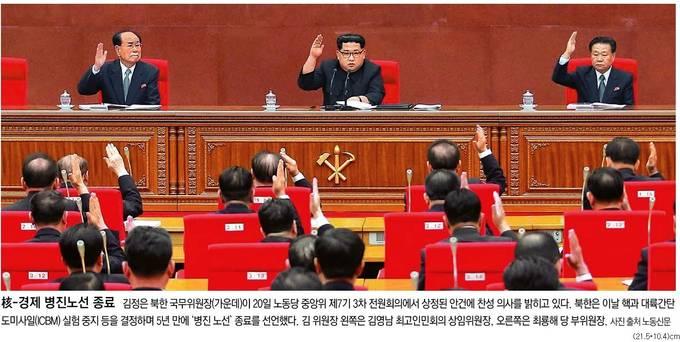 동아일보 23일자 1면 사진 캡처.