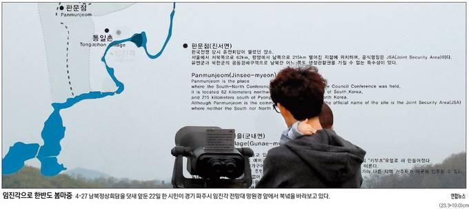 경향신문 23일자 1면 사진 캡처.
