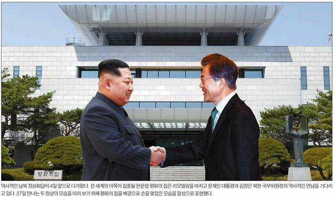한국일보 23일자 1면 사진 캡처.