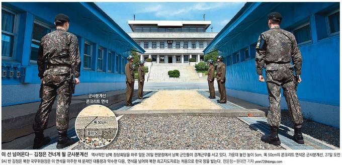 동아일보 27일자 1면사진 캡처.