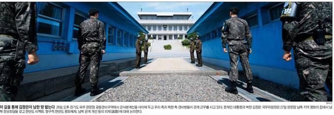 조선일보 27일자 1면사진 캡처.