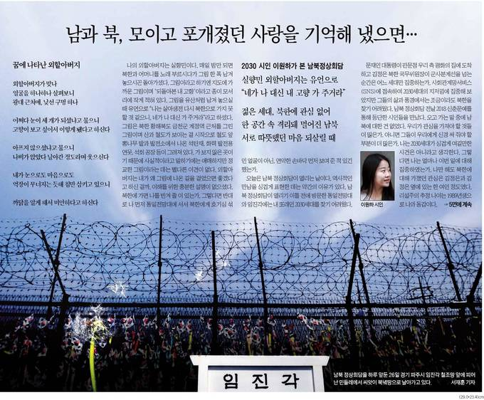 한국일보 27일자 1면사진 및기고 캡처.