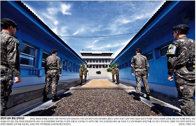 국민일보 27일자 1면사진 캡처.