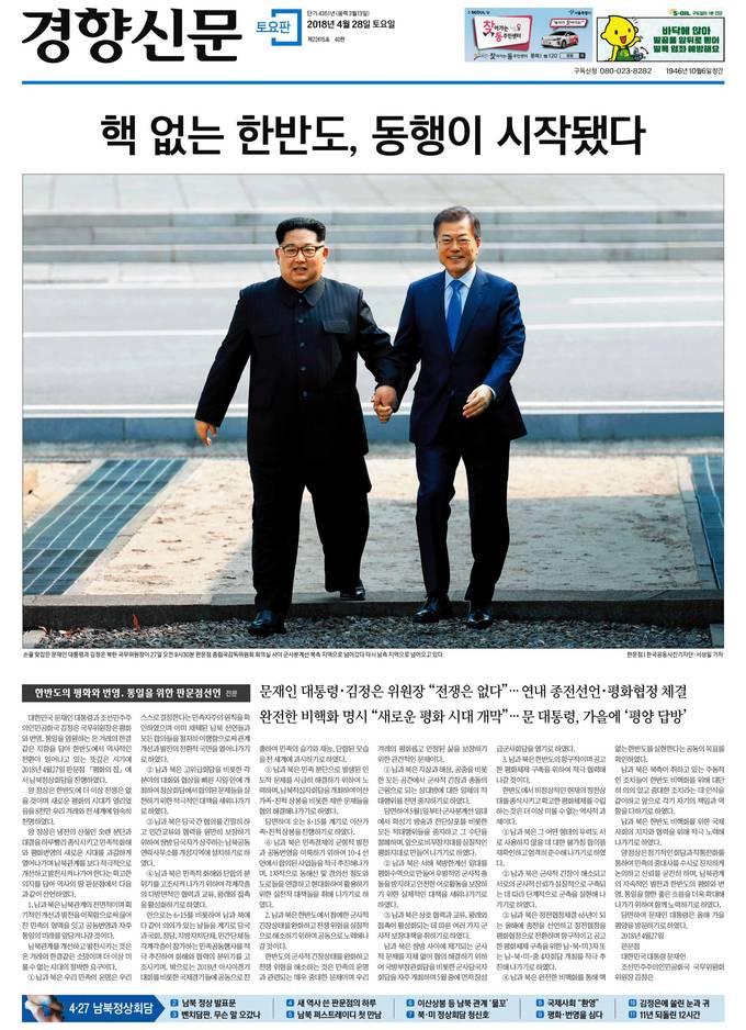 경향신문 28일자 1면 캡처