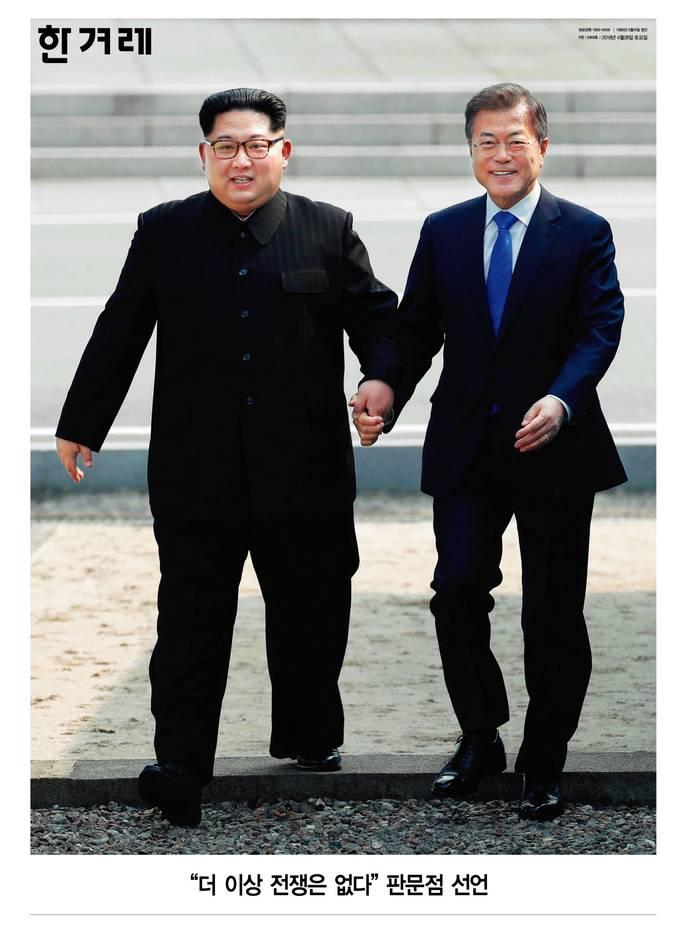 한겨레신문 28일자 1면 캡처