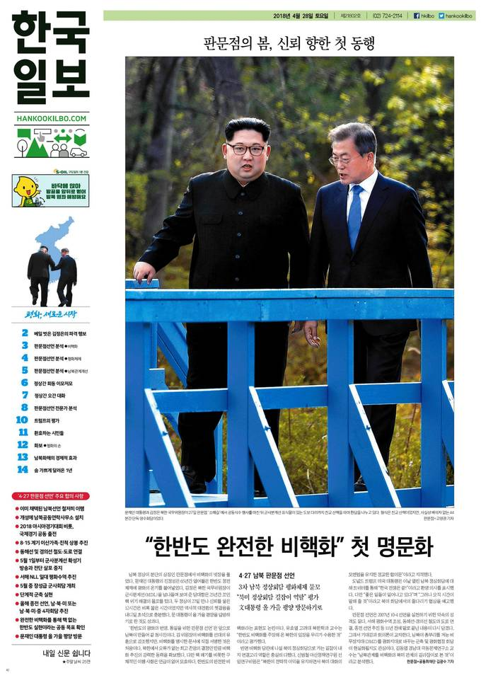 한국일보 28일자 1면 캡처
