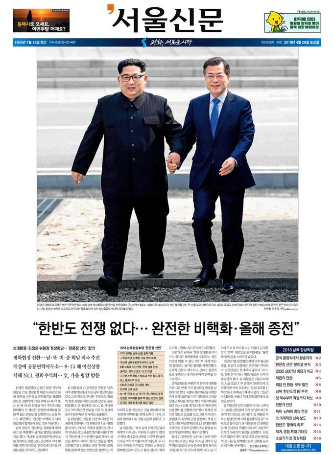 서울신문 28일자 1면 캡처