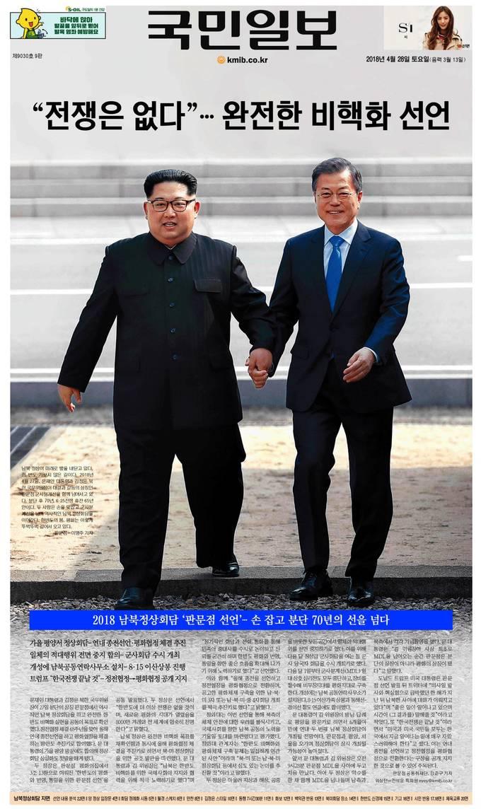 국민일보 28일자 1면 캡처