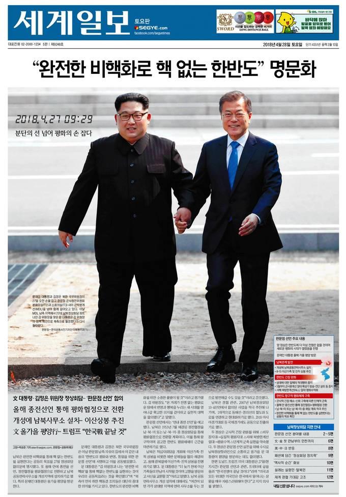 세계일보 28일자 1면 캡처