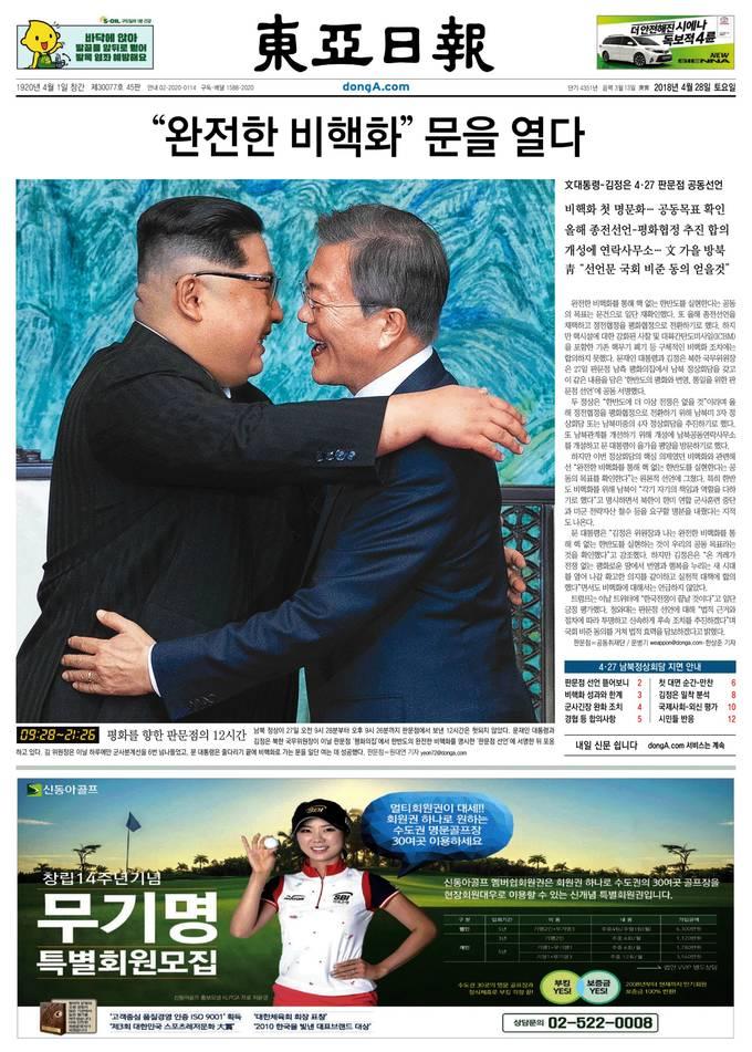 동아일보 28일자 1면 캡처