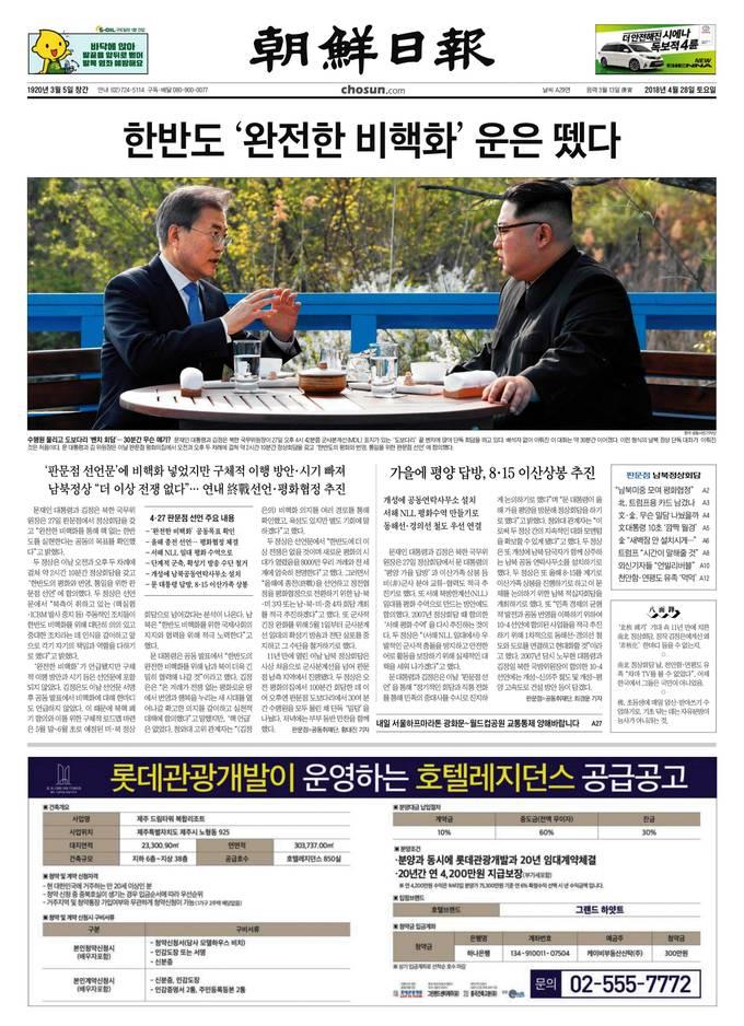 조선일보 28일자 1면 캡처