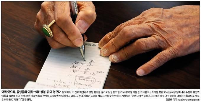 5월1일자 경향신문 1면 사진 캡처.