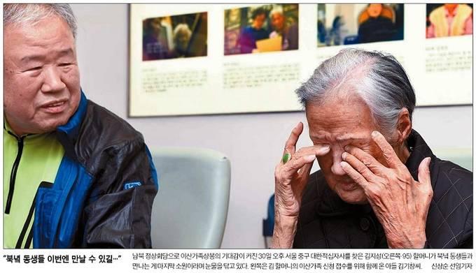 5월1일자 한국일보 1면 사진 캡처.