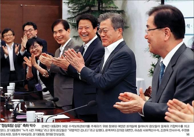 5월1일자 국민일보 1면 사진 캡처.