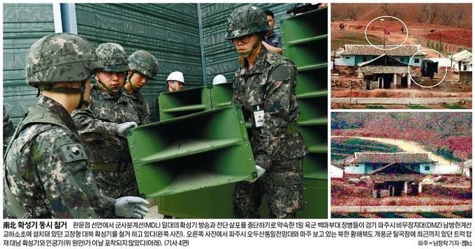 5월2일자 세계일보 1면 사진 캡처.