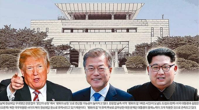 5월2일자 한국일보 1면 사진 캡처.