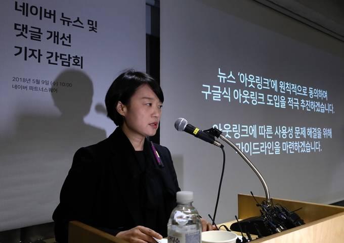 한성숙 네이버 대표이사 사장이 9일 오전 서울 강남구 네이버 파트너스퀘어에서 열린 '네이버 뉴스 및 댓글 개선 기자간담회'에서 개선 방향을 발표하고 있다. 뉴시스