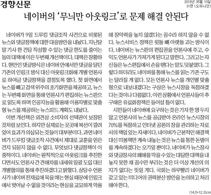 경향신문 5월 10일자 사설