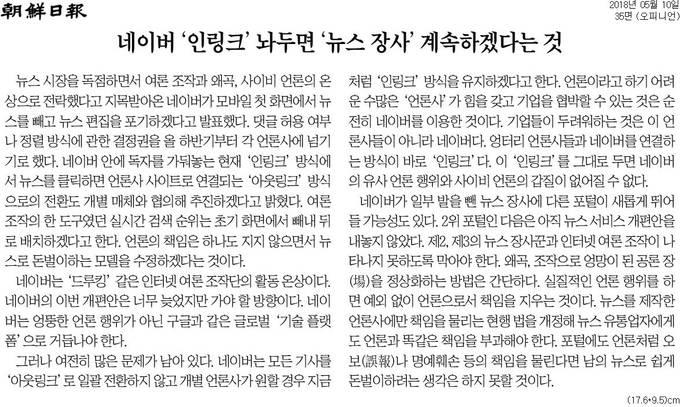 조선일보 5월 10일자 사설