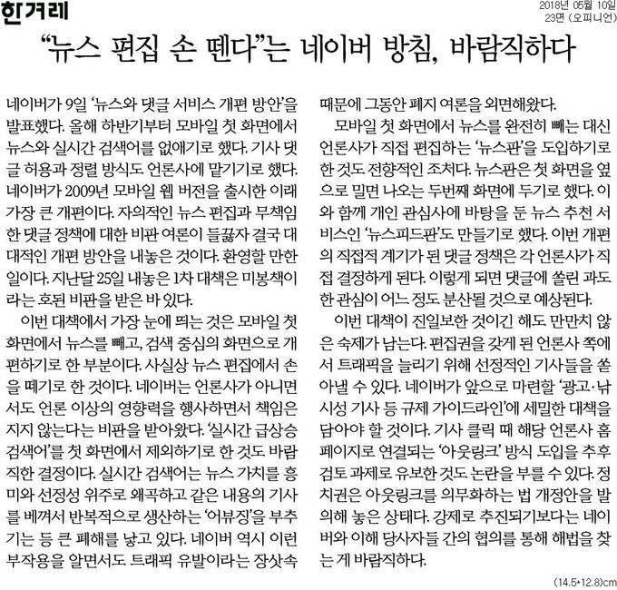한겨레 5월 10일자 사설