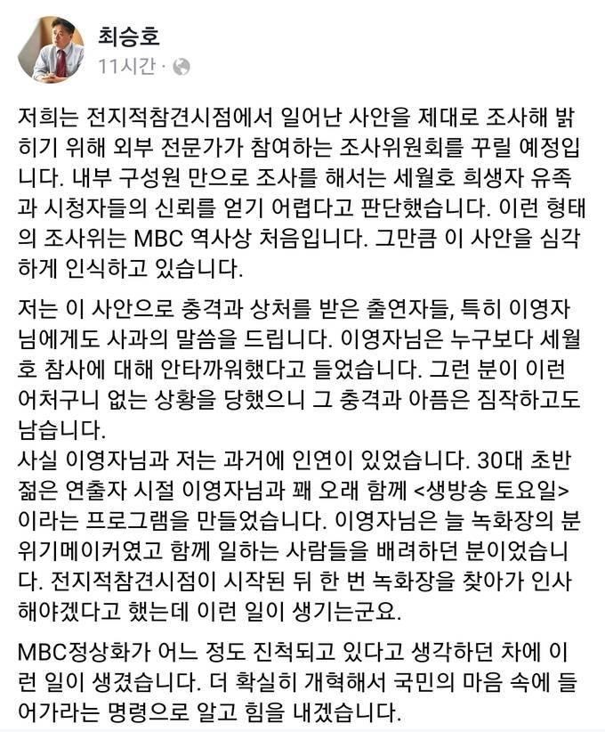 10일 최승호 MBC 사장은 해당 프로그램의 논란과 관련해 사과하고 진상조사위원회 구성 등을 약속했다.