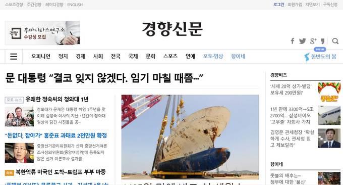 경향신문 홈페이지 캡처.