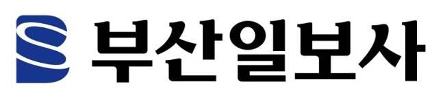 부산일보사 로고.