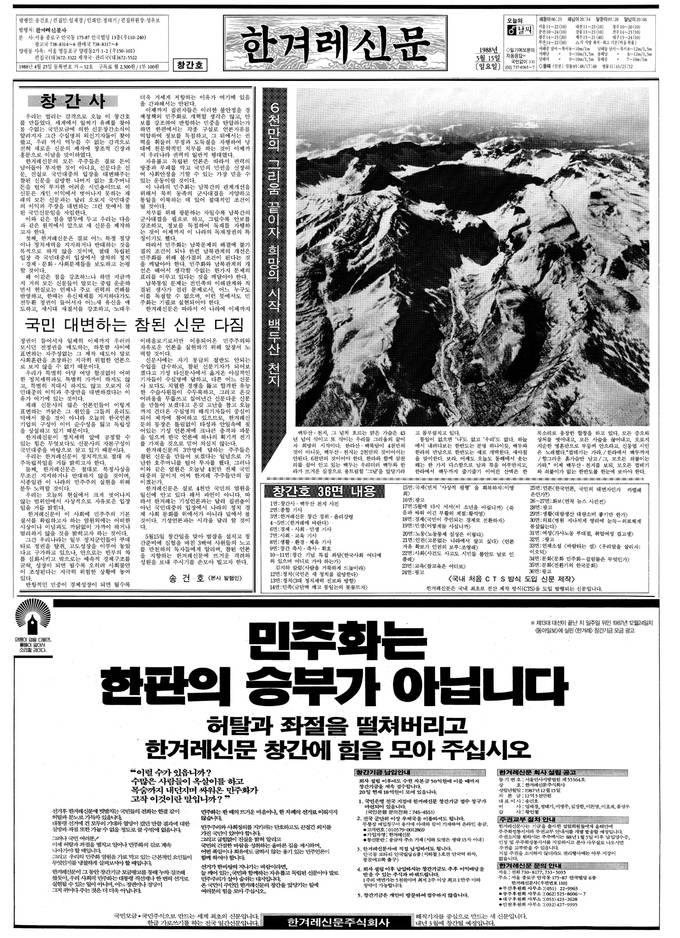 2018년 5월15일자 한겨레 1면.
