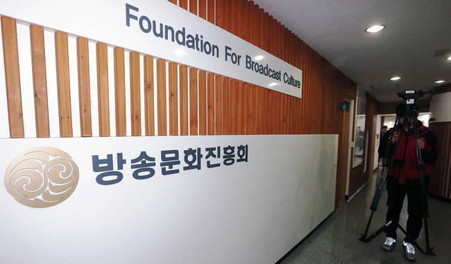 방송문화진흥회.(연합뉴스)