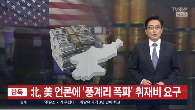 """지난 5월 방송된 TV조선의 <[단독] """"北, 美 언론에 핵실험장 취재비용 1인당 1만 달러 요구> 보도."""