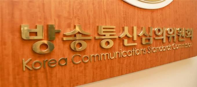 방송통신심의위원회.(방심위 제공)