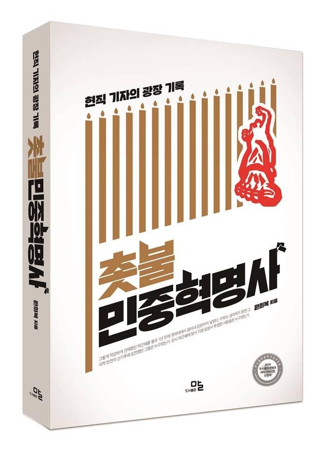 원희복 경향신문 선임기자가 펴낸 '촛불민중혁명사'