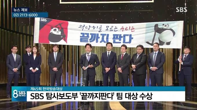지난 3일 방송의 날 행사에 앞서 열린 한국방송대상 시상식에서 SBS 탐사보도부가 대상을 수상한 모습. (SBS 8 뉴스 캡처)