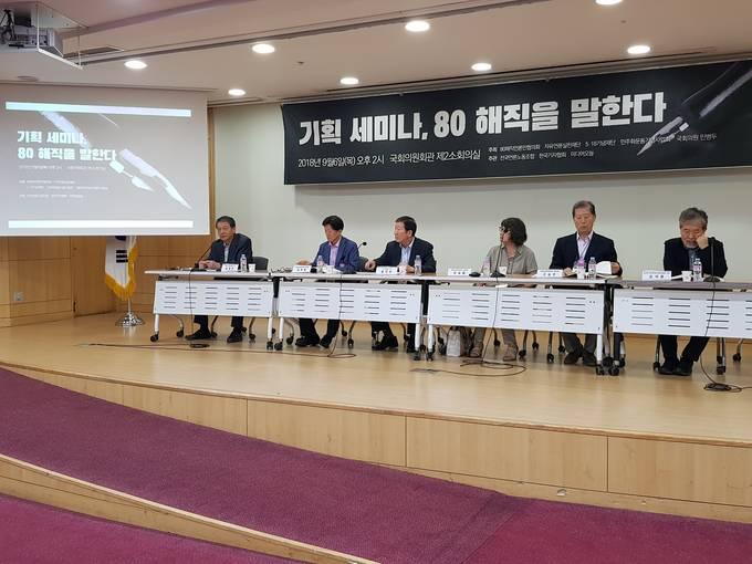 6일 서울 여의도 국회의원회관에서 열린 '기획세미나, 80 해직을 말하다'에서 발제자들이 발표를 하고 있다.