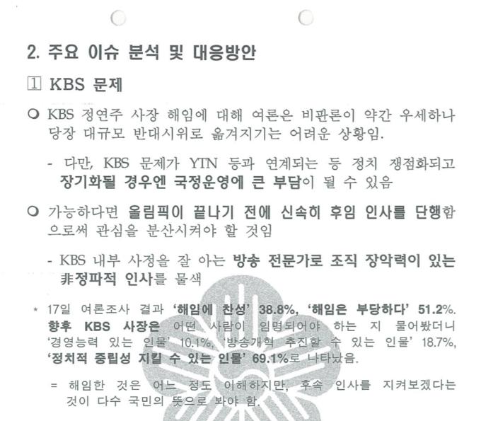 2008년 8월18일 대통령 정무수석실이 보고한 '주간동향 및 분석' 문건.