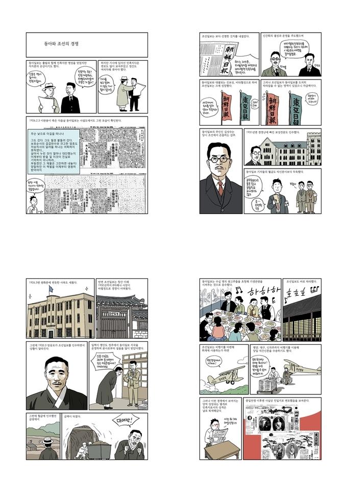 '35년' 4권에 나오는 조선과 동아의 경쟁. 박시백 제공